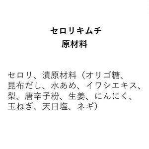 セロリキムチ(350g)