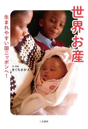 10/21・31「女性たちはこうして産んできた日本と世界の今と昔〜 産婆・助産師をめぐる歴史」
