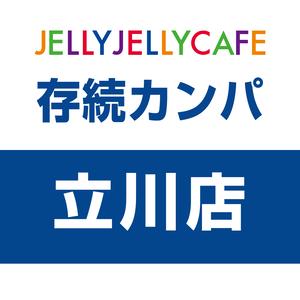 【立川店】JELLY JELLY CAFE 存続カンパ(1ドリンクチケット付き)