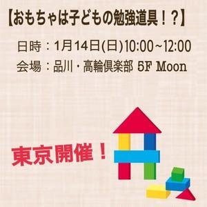 【1月14日東京】おもちゃは子どもの勉強道具〜選び方と遊び方〜