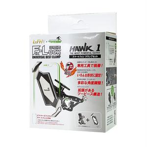 セキュリティハンドル付き「多目的クランプ&マウント」システム『F-LOCK HAWK1セット』[850042]