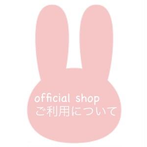 official shopご利用について