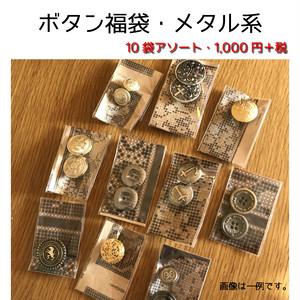 レトロなボタン福袋・メタル系