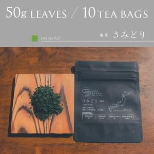 【手摘み】2020 さみどり 碾茶 茶袋50g/10個ティーバッグ