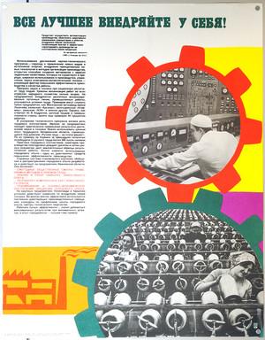 【Vintage/Used品】ソビエト ポスターNo.8 /118