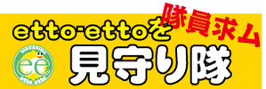 Official Fan Club『etto-ettoを見守り隊』