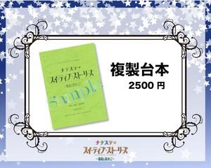 舞台「ナナステ☆スイーティブストーリーズ~飛鳥と鳥かご~」【複製台本】