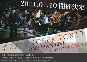 Ticket  7/10(土)新宿SAMURAI