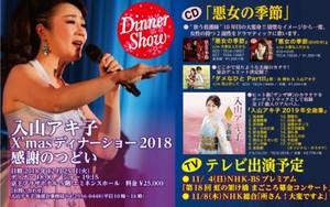 新宿京王プラザディナーショーチケット