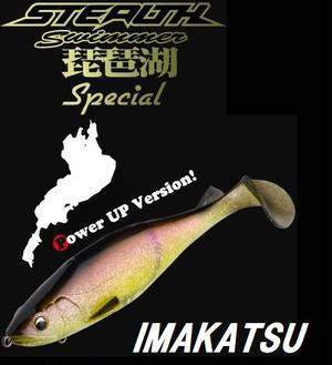 IMAKATSU / ステルススイマー 琵琶湖スペシャル