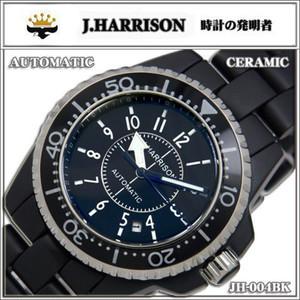 【J.HARRISON】JH-004BK 手巻き付&自動巻