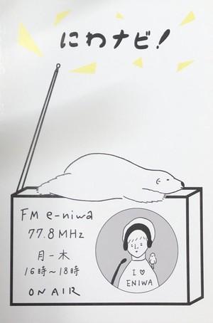 にわナビ! オリジナルポストカード