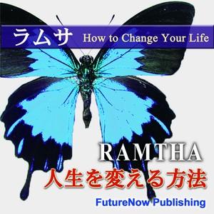 ラムサ 人生を変える方法(ダウンロード版)MP3
