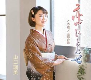 プレゼント付「恋ひととせ」シングルCD