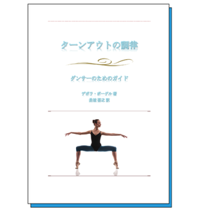 バレエ教材『ターンアウトの調律』電子書籍