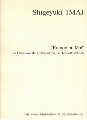 I11i99 仮面の舞(チェンバロ(ピアノ)、ヴァイオリンI&II、ヴィオラ、チェロ/今井重幸/楽譜)