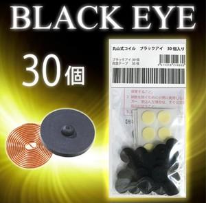 丸山コイル  ブラックアイ30個入り(10%OFF)