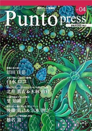 【バックナンバー】現代アート情報誌「Punto press vol.4」※送料込み