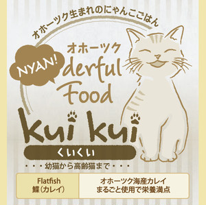"オホーツク""NYAN""derful food kuikui《カレイ》"