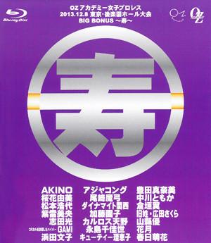 [Blu-ray]BIG BONUS〜寿〜2013.12.8 後楽園ホール大会