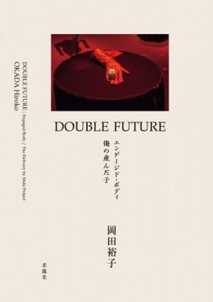 岡田裕子 「DOUBLE FUTURE ーエンゲージド・ボディ/俺の産んだ子」