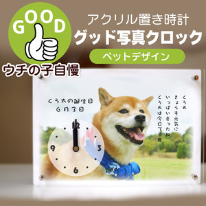 「 Good写真時計 ペット デザイン 」アクリル置き時計 オーダーメイド 写真 時計 ペット自慢 犬 猫 ウサギ 鳥【送料無料商品】
