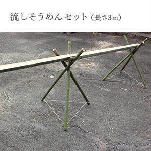 【セット販売】日本一の素麺セット &【青竹】流しそうめん(長さ2.6m)セット