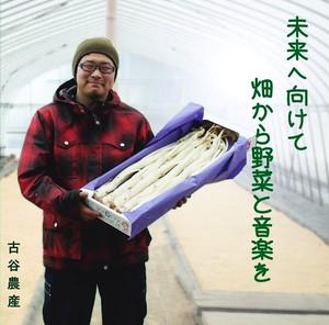 『ウドのうた』 農歌プロジェクト with 横田悠二