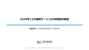 2020年11月通信サービスの利用動向調査