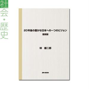 『20年後の豊かな日本への一つのビジョン 復刻版』林雄二郎 著 《オンデマンド》