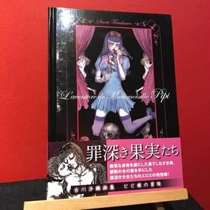 古川沙織 画集「ピピ嬢の冒険」