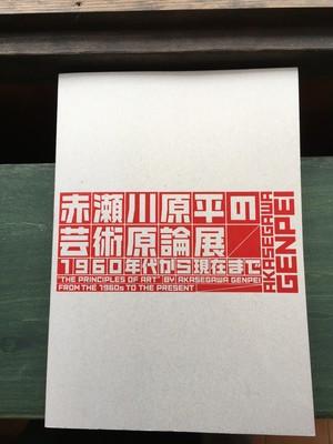 【古本】赤瀬川原平の芸術原論展 1960年代から現在まで