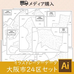【メディア購入】大阪市24区セット(AIファイル)