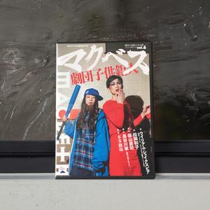 劇団子供鉅人『マクベス』DVD