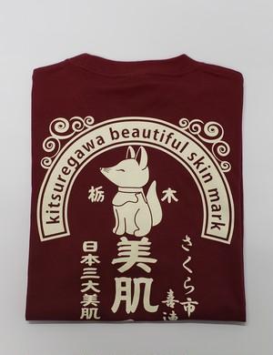 日本三大美肌の湯Tシャツ(えんじ)