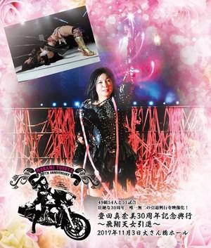 [Blu-ray]豊田真奈美30周年記念興行~飛翔天女引退