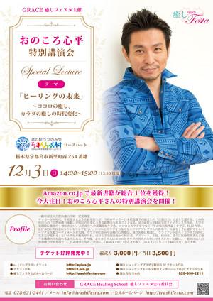 12/3 GRACE癒しフェスタ主催 おのころ心平 特別講演会 お申し込みページ