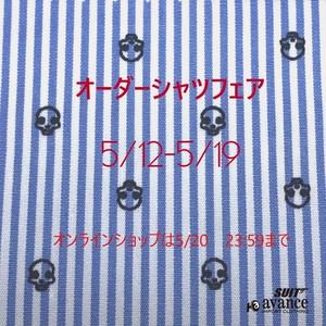 期間限定5月19日まで!①イタリア・カンクリーニ/CANCLINIファブリック 2枚で¥20,000!のオーダーシャツ!!