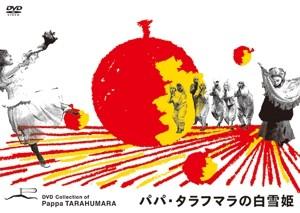 【DVD】パパ・タラフマラの白雪姫