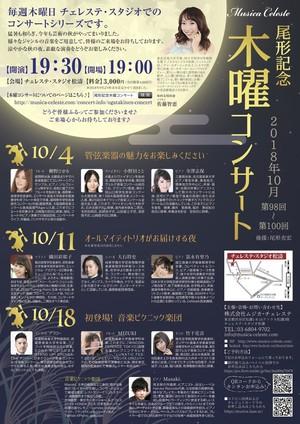 【2018年10月】尾形記念木曜コンサート