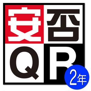 安否QR「8名/2年」【5%off】