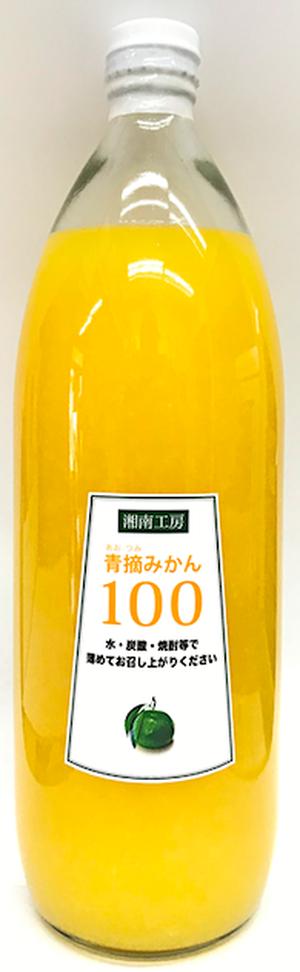 湘南「涼夏」果汁100 1L×4本入り 1箱