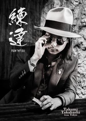 "Takumi Takahashi ""練達-RENTATSU"" DVD 日本語版"