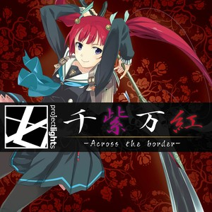千紫万紅-Across the border-