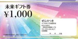 ぜんのつき 1000円×5枚 有効期限:2年