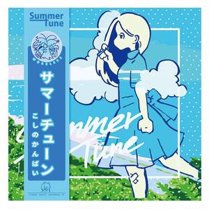 こしのかんばい - サマーチューン (CD-R)
