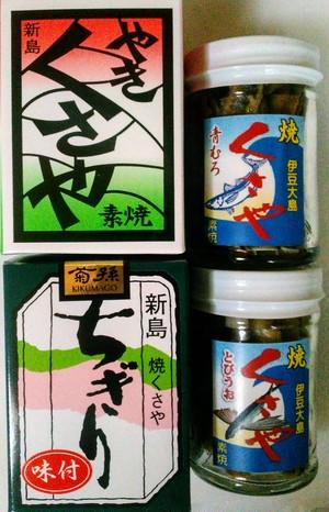 画像にマウスを合わせると拡大されます 伊豆大島&新島焼きくさや味比べ厳選4本ギフトセット《送料無料》
