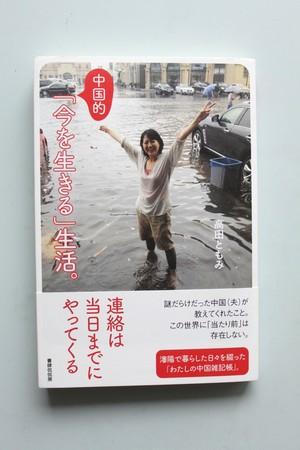 書籍『中国的「今を生きる」生活。』