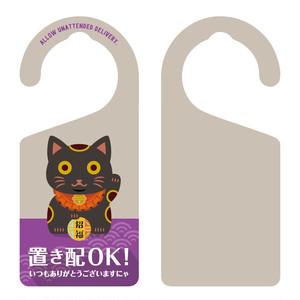 置き配OK まねき猫 黒[0060] 【全国送料無料】 ドアノブ ドアプレート メッセージプレート