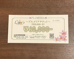 プルメリアチケット ¥40,000